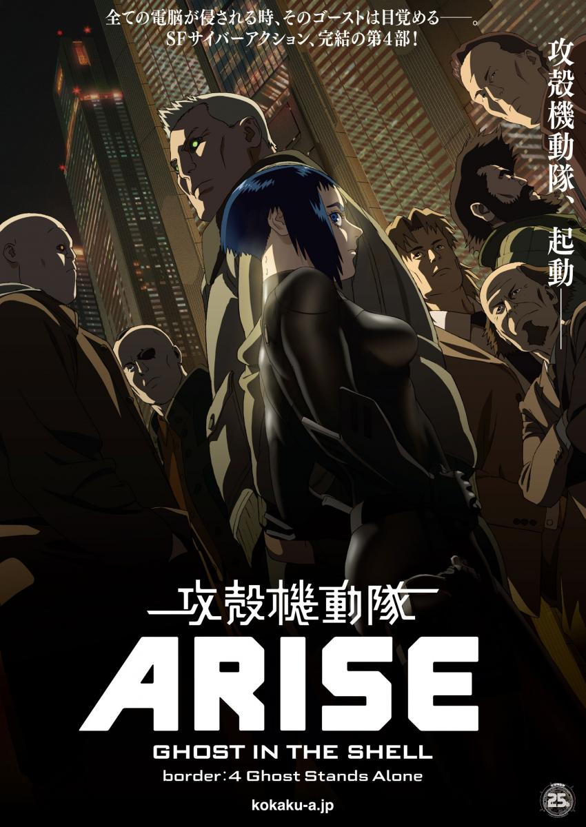 Ghost in the Shell Arise: Border 4 – Ghost Stands Alone 2014