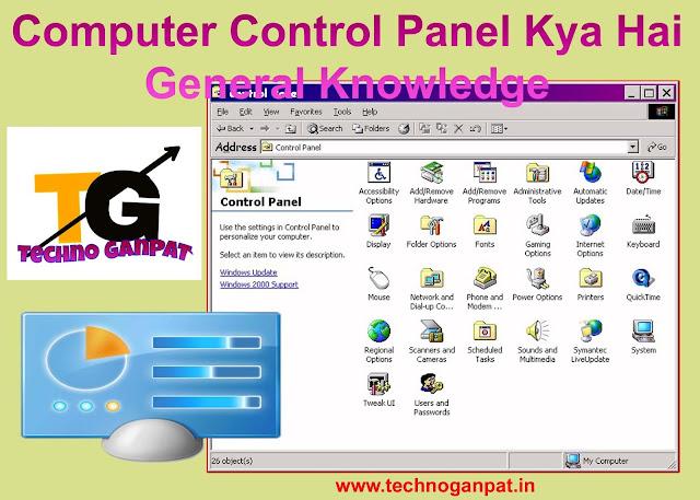control panel kya hai