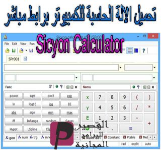 Sicyon Calculator
