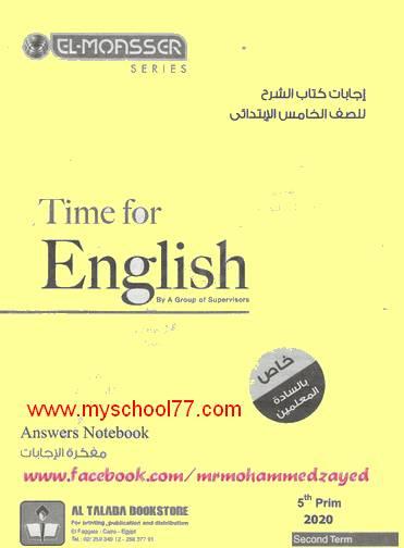 اجابات كتاب المعاصر Elmoasser  لغة انجليزية للصف الخامس الابتدائى ترم ثانى 2020