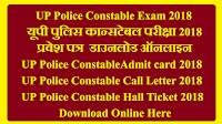 UP Police Admit card 2018-UP Police Constable Call Letter 2018-UP Police Hall Ticket 2018-Police Examination Entrance Letter 2018-Download Online |