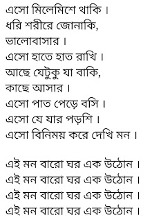 Ei Mon Samantaral Lyrics