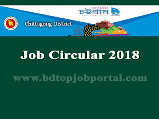 Chittagong District Job Circular 2018