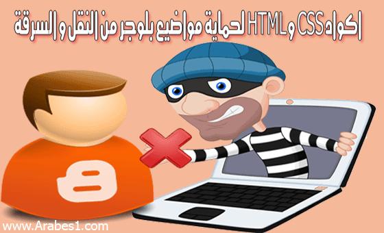 كيفية تعطيل زر يمين الفارة و تحديد نص و Ctrl +C لمنع نسخ و سرقة مواضيع بلوجر