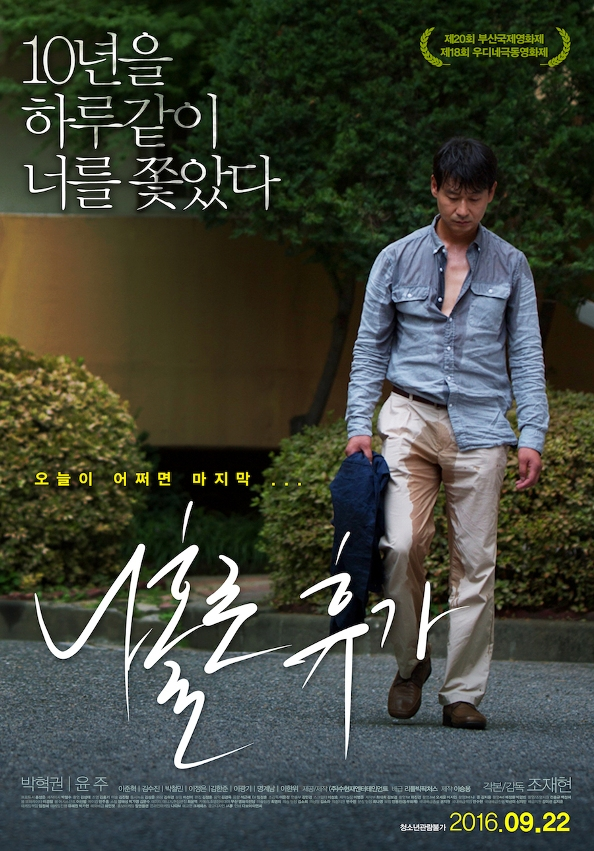 Sinopsis A Break Alone / Naholro Hyuga (2015) - Film Korea
