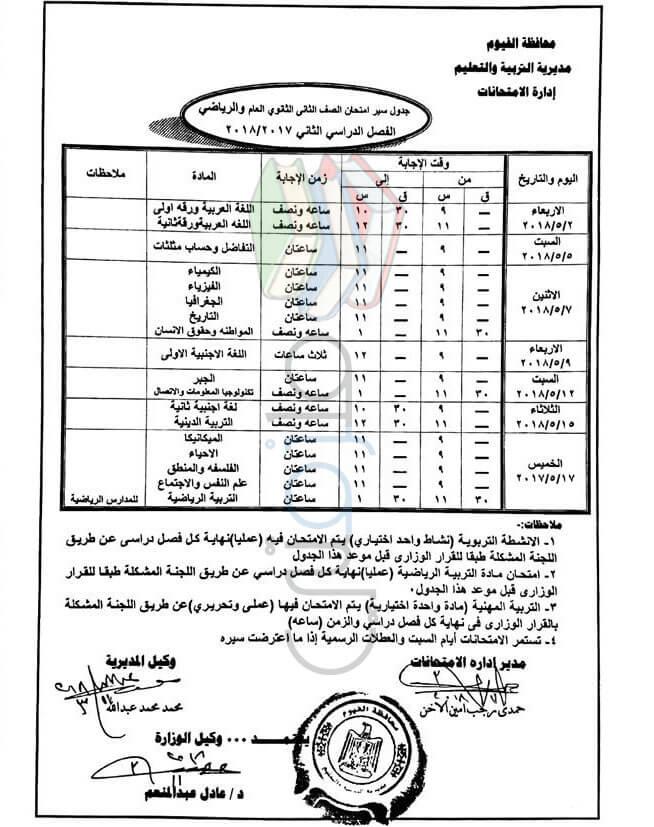 جدول امتحانات الصف الثاني الثانوي 2018 الترم الثاني محافظة الفيوم