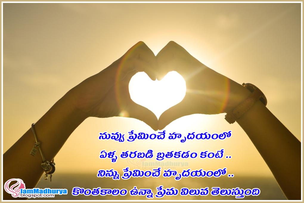 Telugu Best Love Quotes Inspiring Message Wishes Madhurya S World