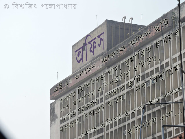 bengali poem: office