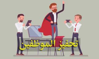 كيفية تحفيز الموظفين في العمل