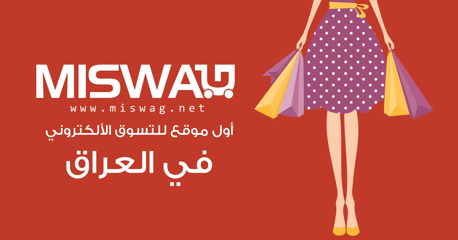 9ce00ec81 دليل مواقع التسوق الالكتروني في العراق Iraqi E-retailers & Online ...
