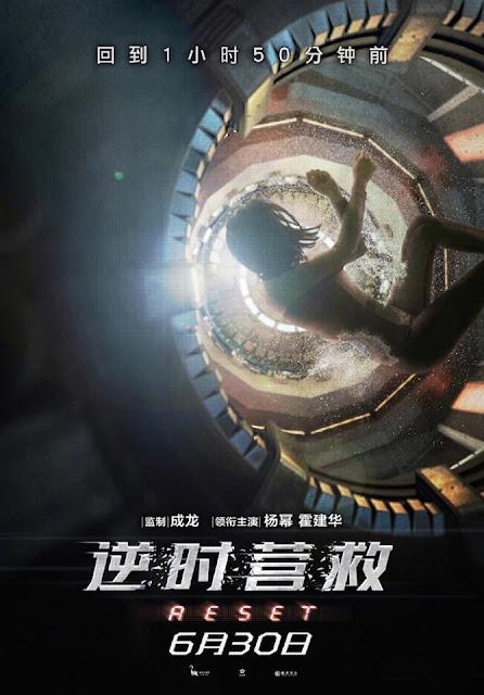 Reset Chinese movie