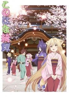 Anime Konohana kitan OST