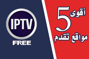 افضل مواقع تقدم روابط وملفات متجددة  ال IPTV مجانا لجميع القنوات العربية والاجنبية وبمختلف الجودات