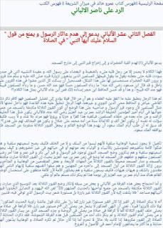 """AL-ALBANI MELARANG MEMBACA ASSALAMU'ALAIKA AYYUHANNABIYU"""" DALAM SHOLAT1"""