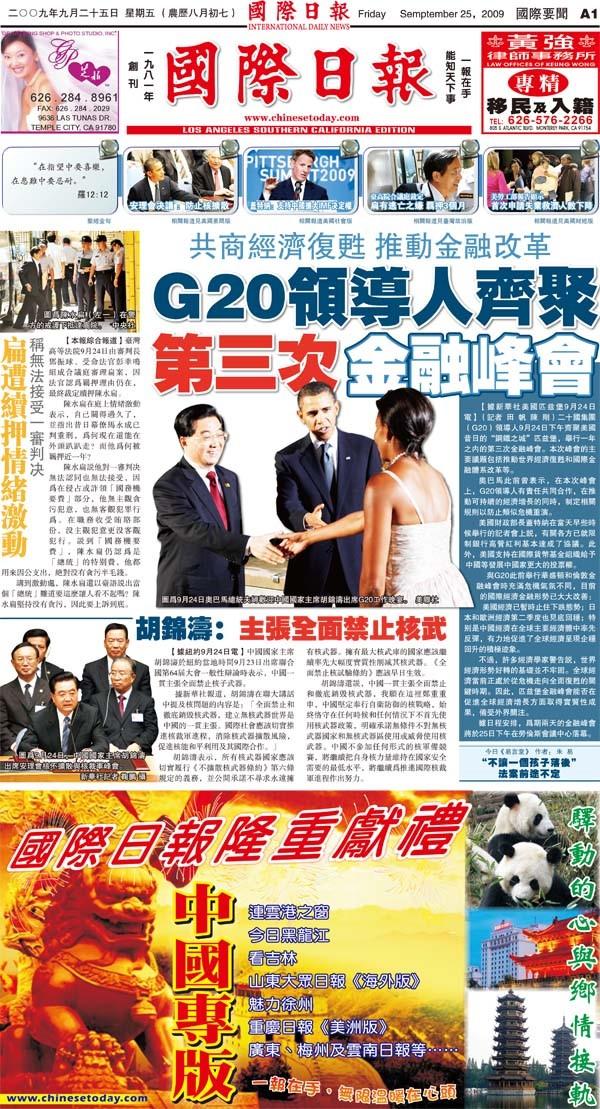 Kelebihan Memasang Iklan di Koran Guo Ji Ri Bao
