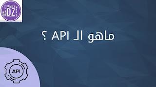 ماهو ال API؟