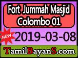 Lets Reform Our Self By Ash-Sheikh Mufti Yoosuf (Binnoori) Jummah 2019-03-08 at Fort Jummah Masjid Colombo - 01