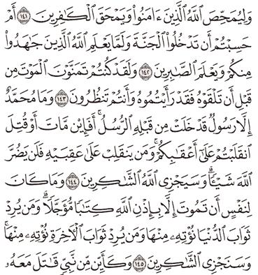 Tafsir Surat Ali Imron Ayat 141, 142, 143, 144, 145