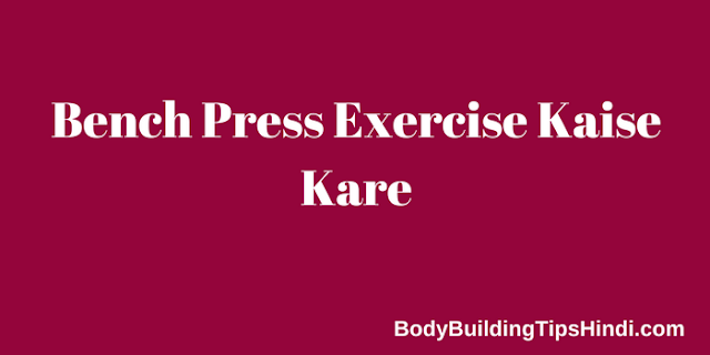Bench press exercise kaise kare