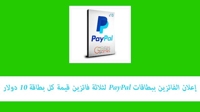 إعلان الفائزين ببطاقات PayPal لثلاثة فائزين قيمة كل بطاقة 10 دولار