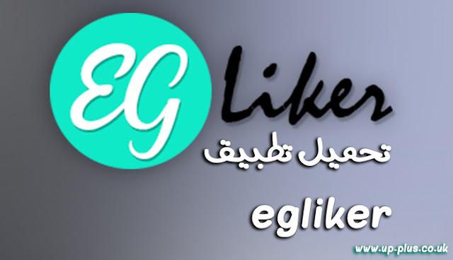 تحميل تطبيق egliker ايجي لايكر apk مجانا للحصول على لايكات فيس بوك