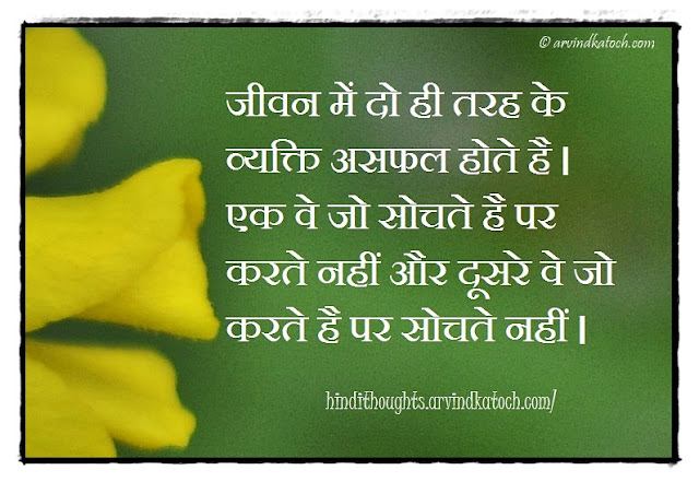 Hindi Thought, Life, People, think, act, fail, Suvichar, Hindi Thoughts