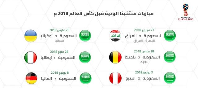 جدول مباريات المنتخب السعودي الودية 2018 ومباريات كأس العالم روسيا 2018