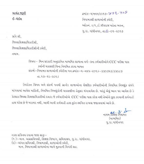 CCC Exam Vina Niyamit Karva Babat Paripatra 09-01-2017