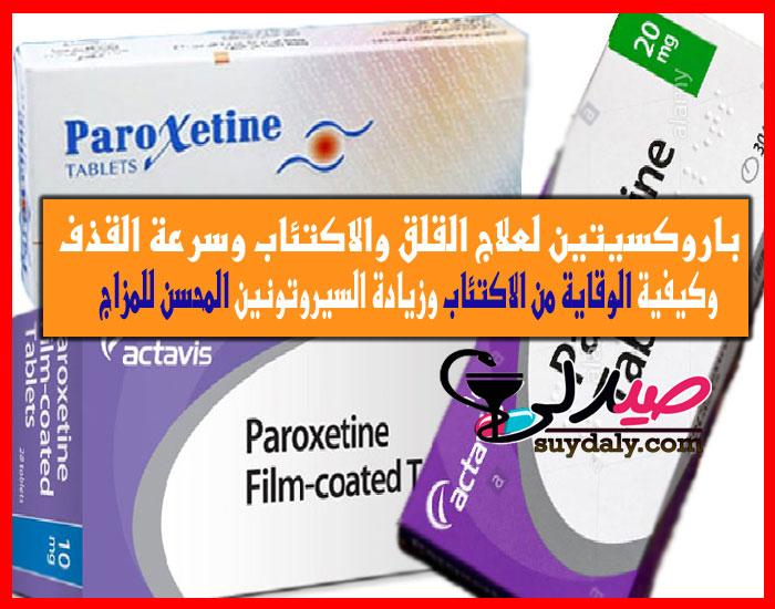 باروكسيتين أقراص Paroxetine Tablets لعلاج القلق والاكتئاب والرهاب الاجتماعي والوسواس القهرى وسرعة القذف والصداع والوقاية من الاكتئاب وزيادة السيروتونين والسعر والبدائل في 2019