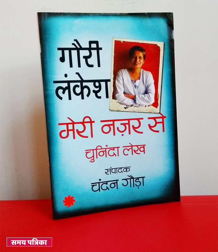 gauri-lankesh-book review