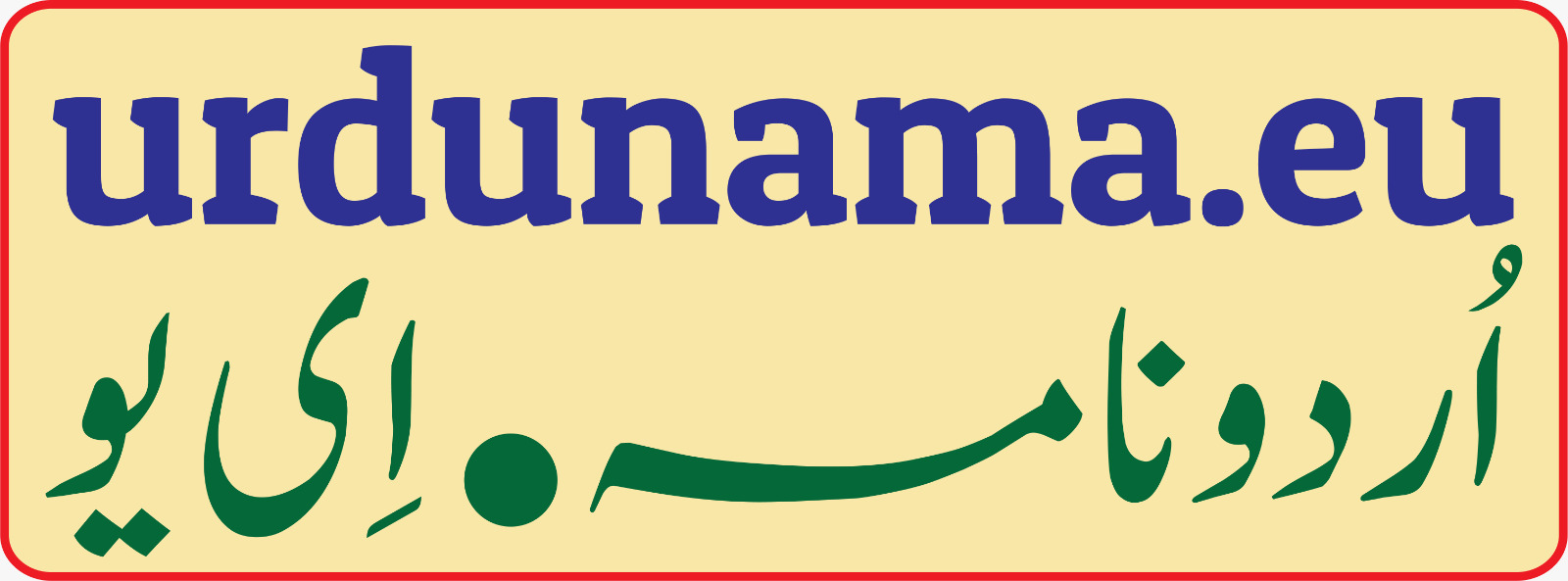 اردونامہ