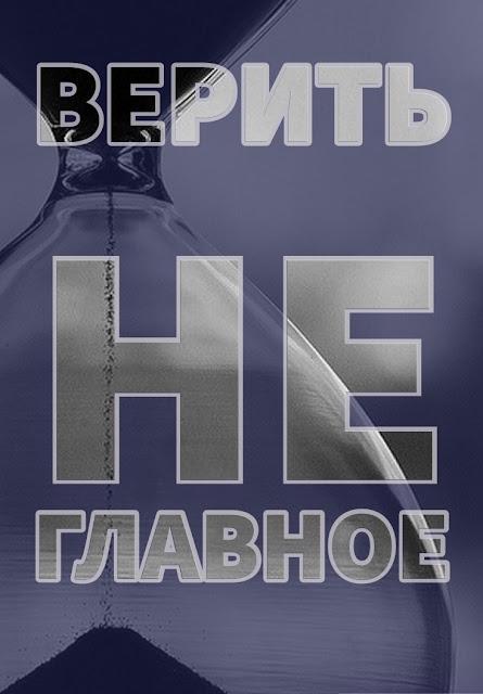 http://www.slavaperunov.org/blog/2258-817-%D0%B2%D0%B5%D1%80%D0%B8%D1%82%D1%8C-%D0%BD%D0%B5-%D0%B3%D0%BB%D0%B0%D0%B2%D0%BD%D0%BE%D0%B5