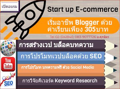 เริ่มอาชีพblogger