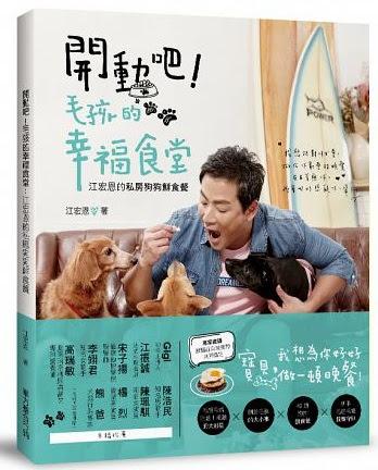 寵物食譜-開動吧!毛孩的幸福食堂:江宏恩的私房狗狗鮮食餐