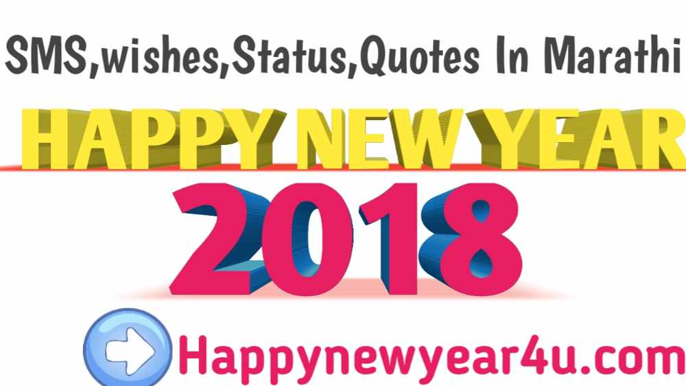 November 2017 happy new year 4u happy new year in marathi wishes message greeting m4hsunfo