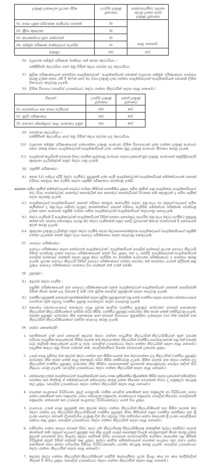 government jobs sri lanka