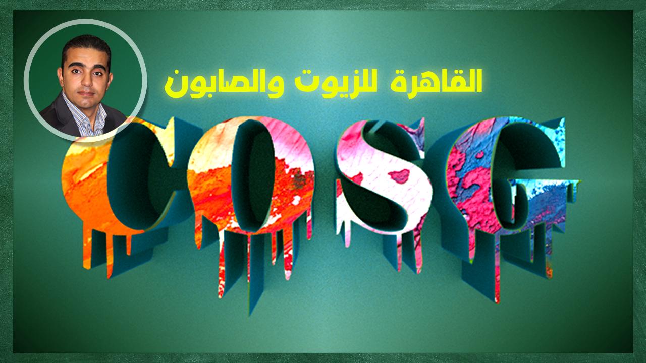 تحليل فني لسهم القاهرة للزيوت والصابون، وهو ملخص لما جاء في فيديو التحليل الفني للسهم