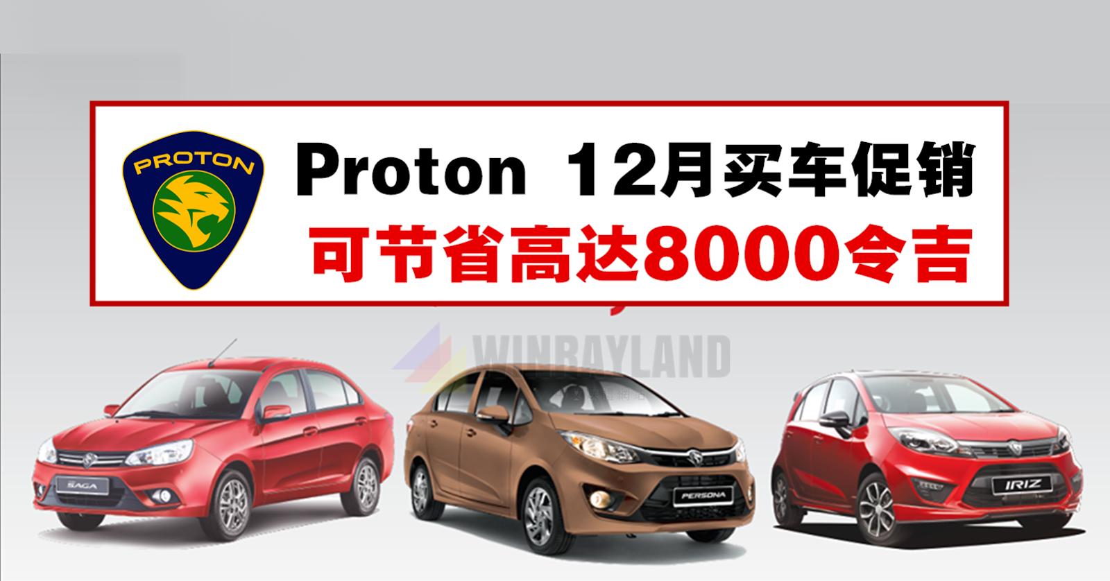 Proton 12月买车促销,可节省高达8000令吉