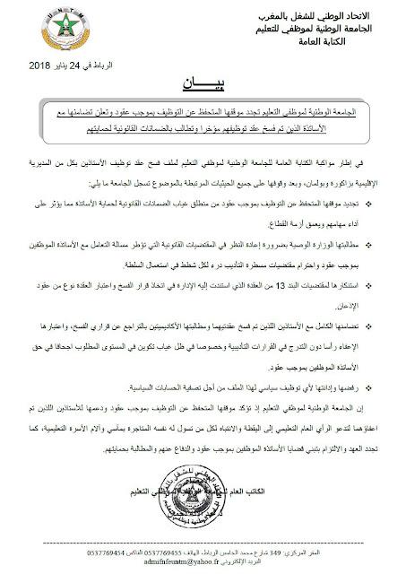 بيان : نقابة البيجيدي تتضامن مع الأساتذة الذين تم فسخ عقد توظيفهم وترفض الاستغلال السياسي لملفهم