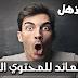 طريقه ناجحه لرفع العائد في المحتوي العربي علي اليوتيوب - earning money from youtube