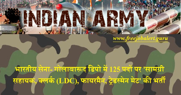 Indian Army, Field Ammunition Depot, Force, Force Recruitment, 10th, LDC, Lower Division Clerk, Fireman, Tradesman Mate, Material Assistant, Latest Jobs, indian army logo