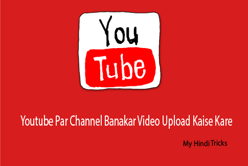 youtube-par-channel-kaise-kare-hindime