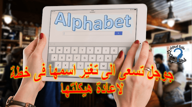 جوجل تسعى الى تغير اسمها الى Alphabet فى خطة لاعادة هيكلتها،علامة استفهام
