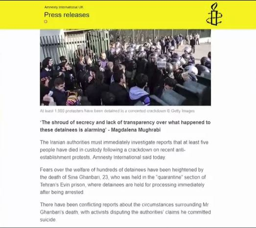 العفو الدولية: على سلطات النظام الإيرانيالتحقيق بشأن مقتل خمسة من محتجزي الاحتجاجات