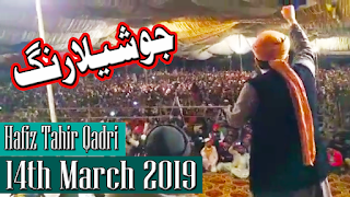 Hafiz Tahir Qadri Latest Mehfil e Naat 14 March 2019 at Raheem Yar Khan Pakistan