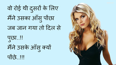 Hindi Shayari SMS for lover image