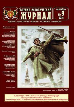 Читать онлайн журнал<br>Военно-исторический журнал (№9 сентябрь 2016) <br>или скачать журнал бесплатно