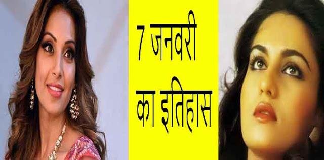 आज ही हिन्दी फ़िल्मों की अभिनेत्री रीना रॉय तथा बिपाशा बसु का जन्म हुआ।