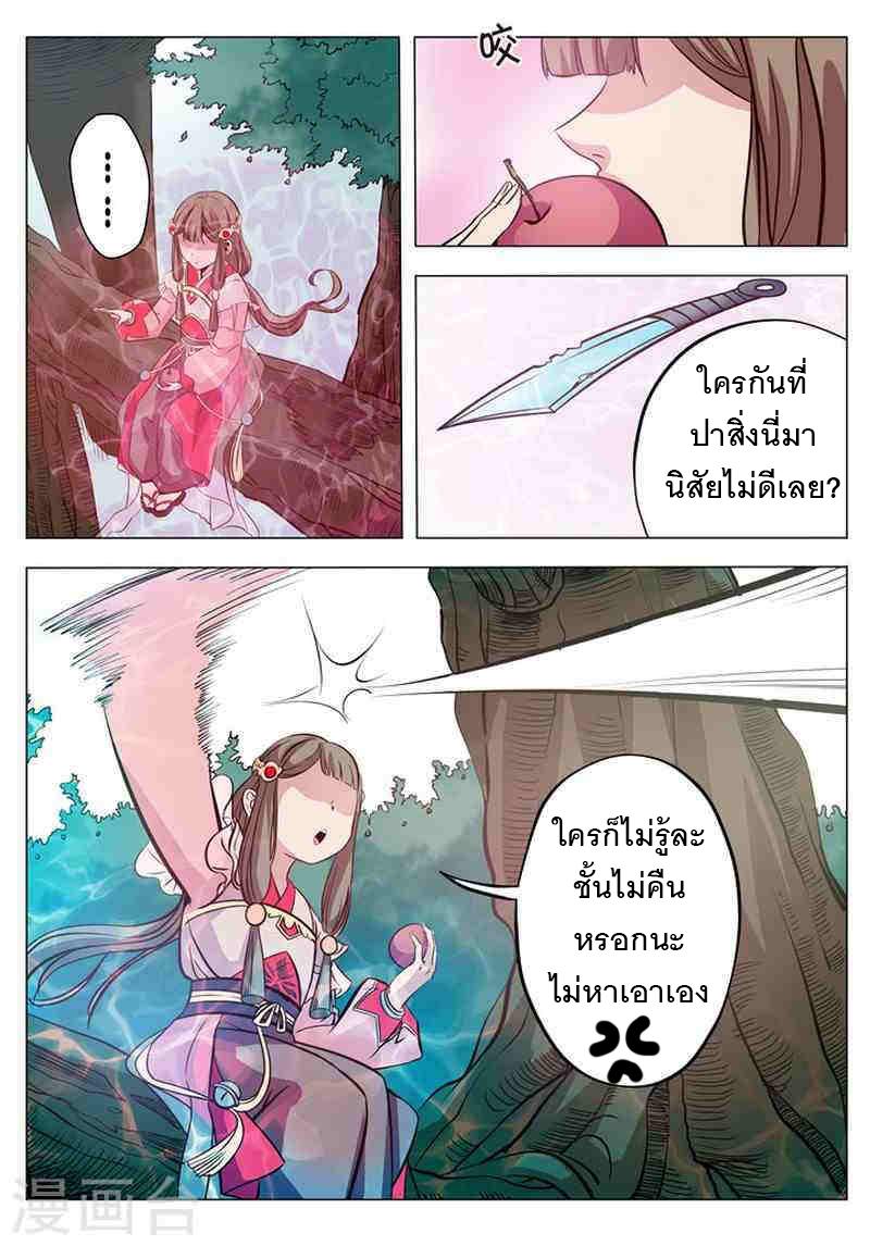 อ่านการ์ตูน Bailian Chengshen 6 ภาพที่ 9