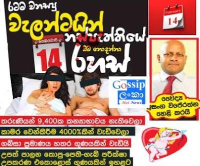 Valentine's Day Sri Lanka Celebrate 2016 gossip Lanka Hot news in Sinhala
